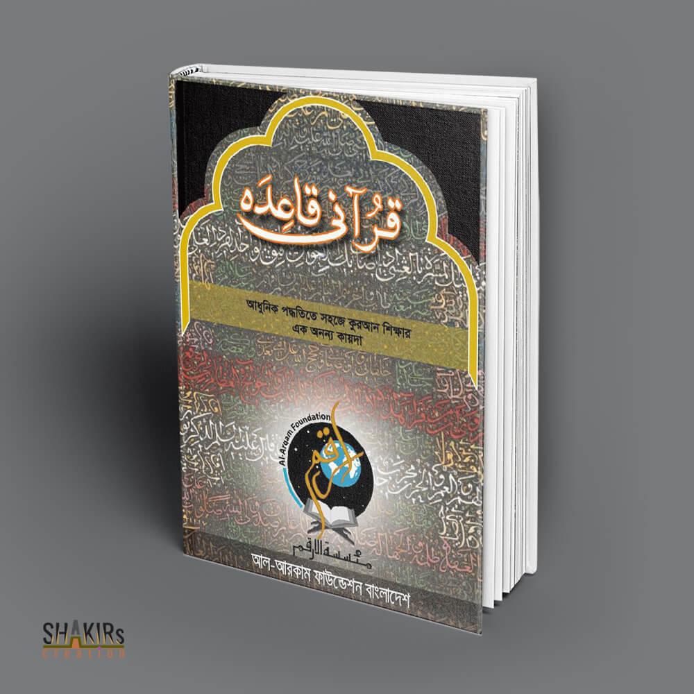 Qurani Kayda
